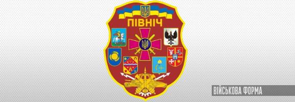 Символіка оперативного командування «Північ»  Сухопутних військ Збройних Сил України