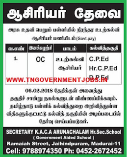 KACA-arunachalam-hr-sec-school-madurai-pt-teacher-post-vacancy-tngovernmentjobs
