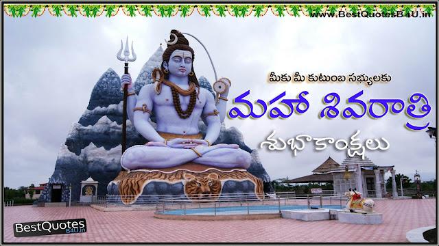 Telugu Shivaratri Greetings Wallpapers