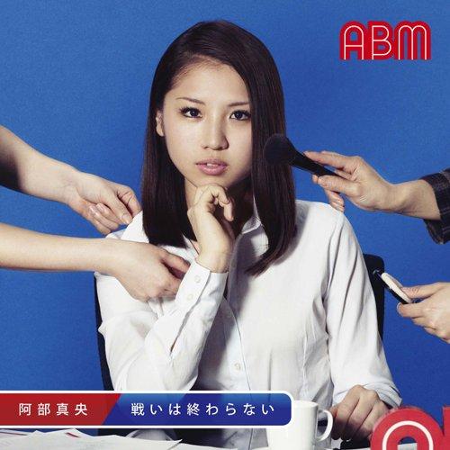 Mao Abe - Tatakai wa Owaranai [ALAC   MP3 320 / CD]
