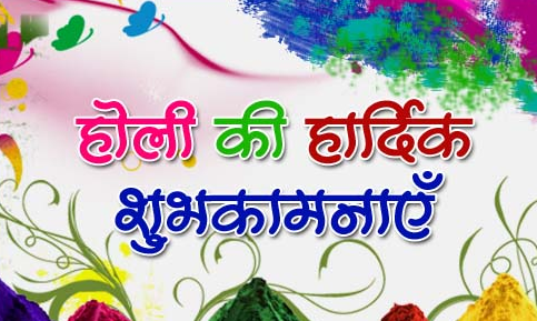 happy holi wishes sms in hindi