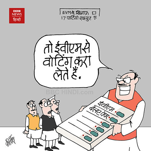evm, election commission, election cartoon, indian political cartoon, cartoons on politics