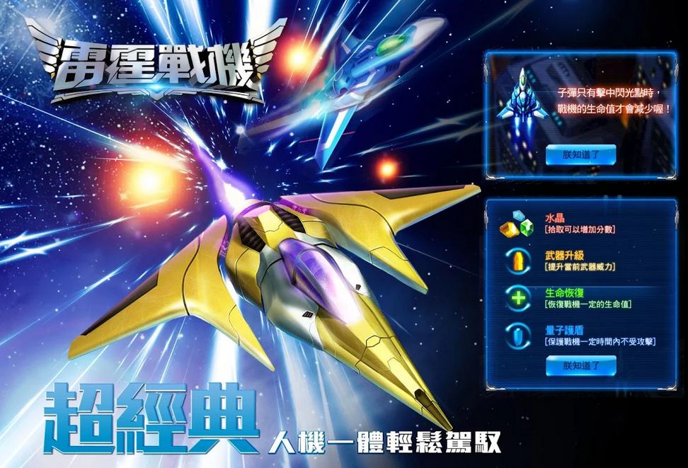 雷霆戰機 APK 下載 ( Thunder Strike ) Android/iOS APP