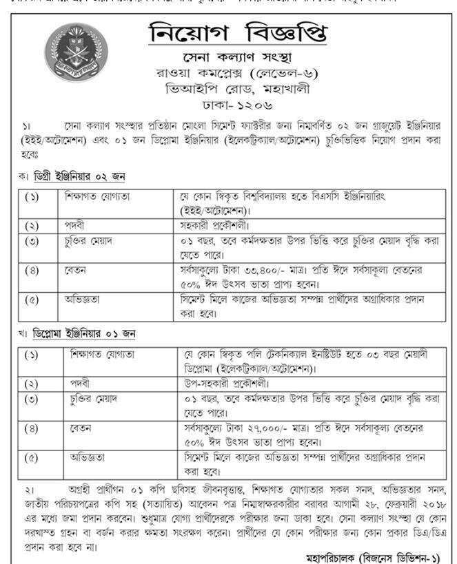 Sena Kalyan Sangstha Job Circular 2018 1