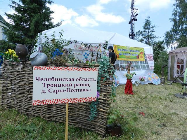 Экспозиция деревни Сары-Полтавка Челябинской области