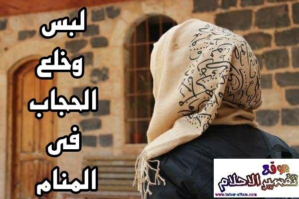 تفسير حلم خلع أو لبس الحجاب في المنام لابن شاهين وابن سيرين