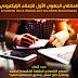 الملتقى الجهوي الأول للإعلام الإليكتروني بجهة بني ملال خنيفرة