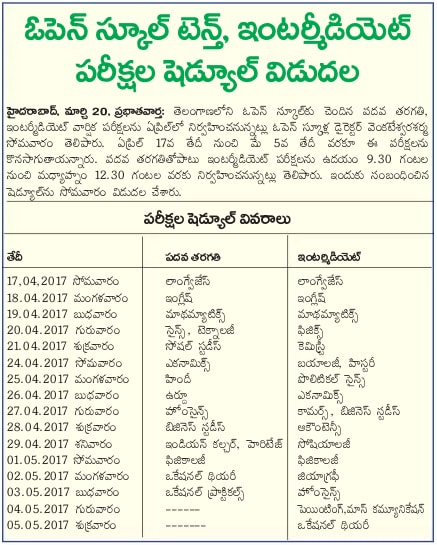 Telangana Open School 10th Time Table 2017, TOSS Inter Time Table 2017, Open School Telangana SSC / Inter 2017 Time Table