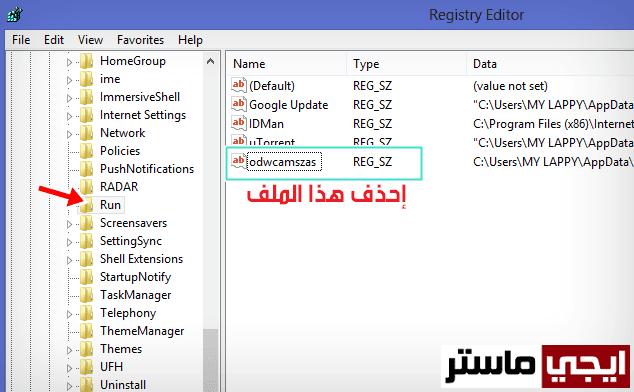 حذف فيروس Shortcut من الفلاشة والكمبيوتر