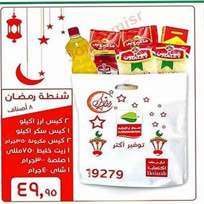 تعرف علي مكونات وسعر كرتونه رمضان الخاصه بشركه العثيم مصر ...