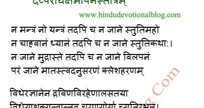 Jai Ambe Gauri Aarti Lyrics In Hindi Pdf