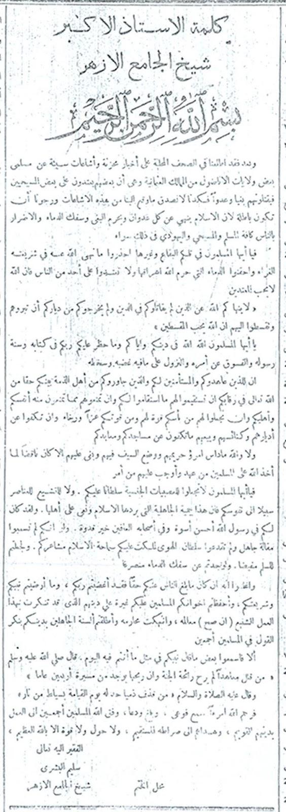 http://3.bp.blogspot.com/-ZQ7wE1dX_os/UDJvlqdMR8I/AAAAAAAABk4/IL_H1pGJSGI/s1600/Al-Azhar+Fatwa.JPG