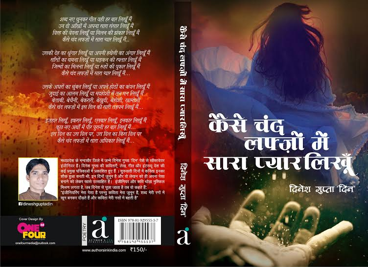 hindi poem by guest writers,hindi poem about a martyr, poem about last moments of a soldier