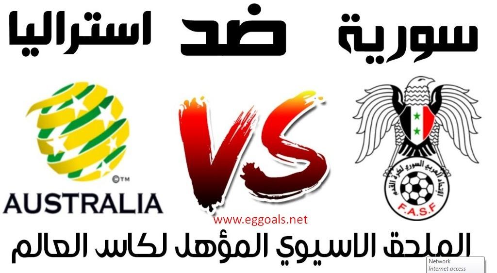 عمر السومة ينقذ منتخب سوريا فى الوقت القاتل امام أستراليا بالتعادل 1-1 فى الملحق الآسيوي لتصفيات آسيا المؤهلة لكأس العالم 2018
