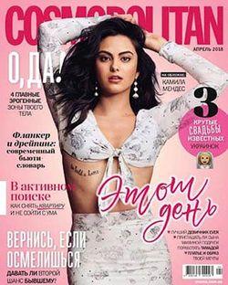 Читать онлайн журнал Cosmopolitan (№4 апреля 2018 сп) или скачать журнал бесплатно