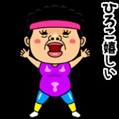 ダンシング★ひろこ★ 名前スタンプ