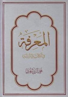 تحميل كتاب المعرفة في الكتاب والسنة pdf - محمد الريشهري