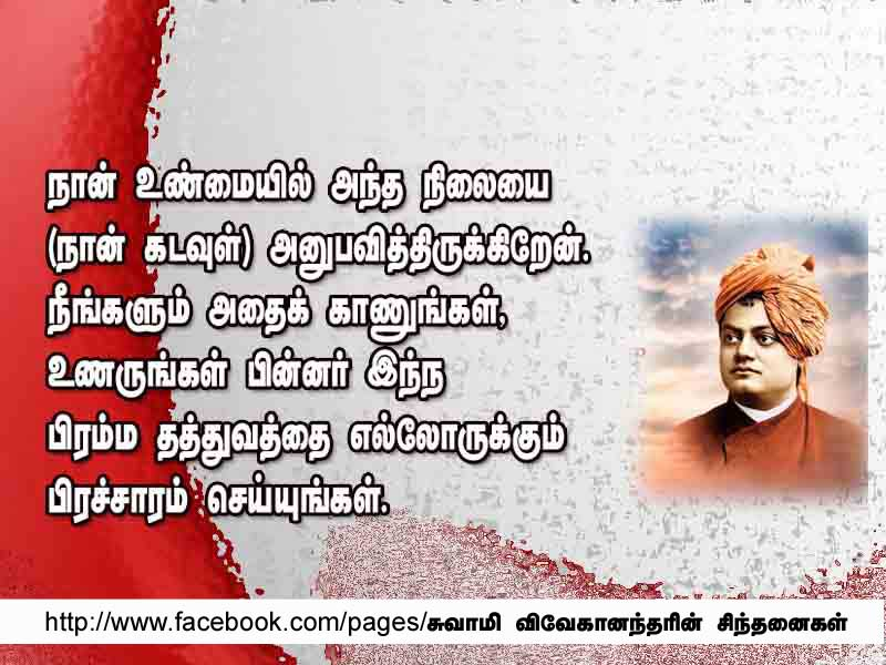 swami vivekananda tamil quotes - photo #30