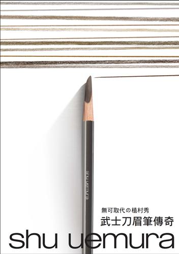 武士刀眉筆