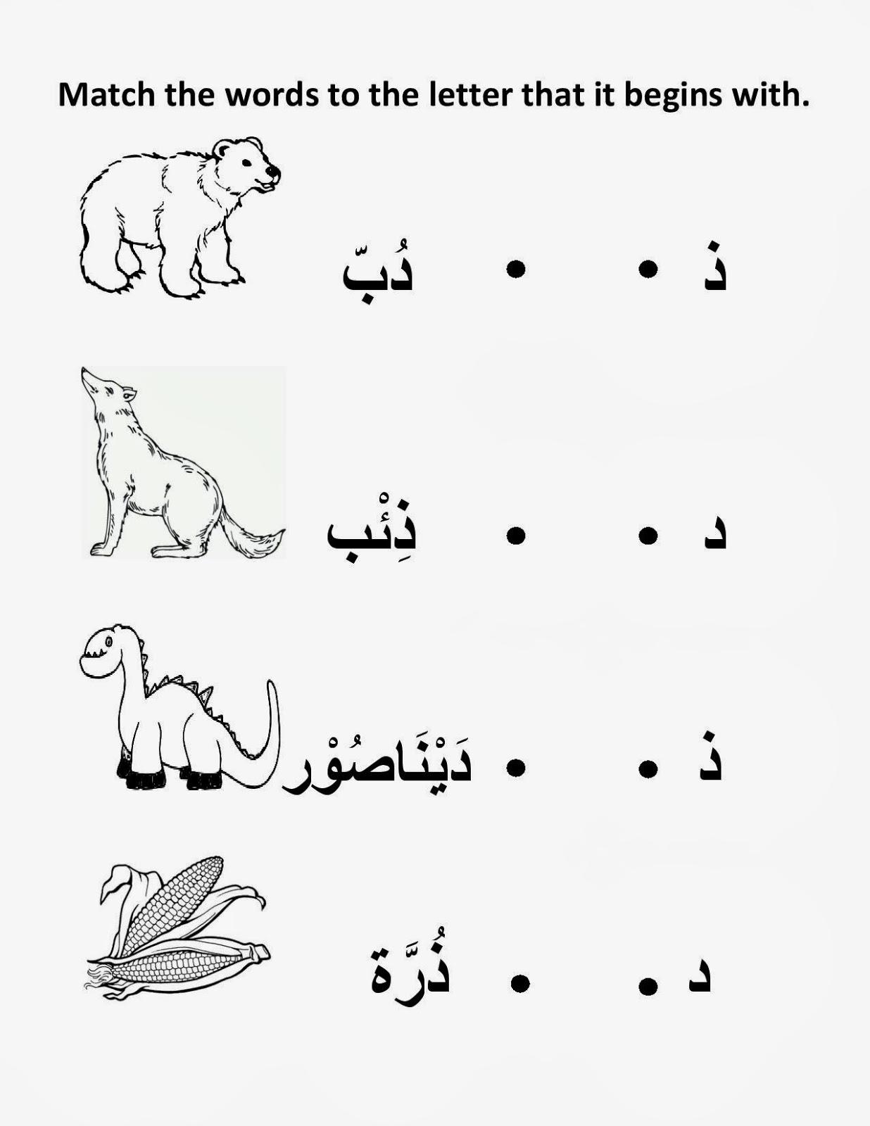 Mikahaziq Iqra Alif Ba Ta Worksheet For Kids