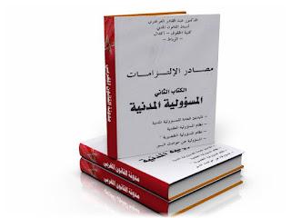 الكتاب التاني المسؤولية المدنية PDF  للدكتور عبد القادر العرعاري