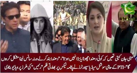 PTI Social Media Member made Raees Part 2 Over Panana Leaks  Issue
