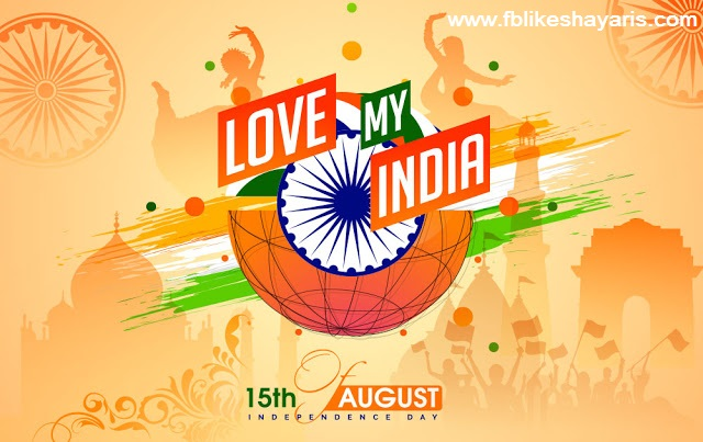 Independence Day 2017: 71th Independence Day Celebration - Independence Day Shayari
