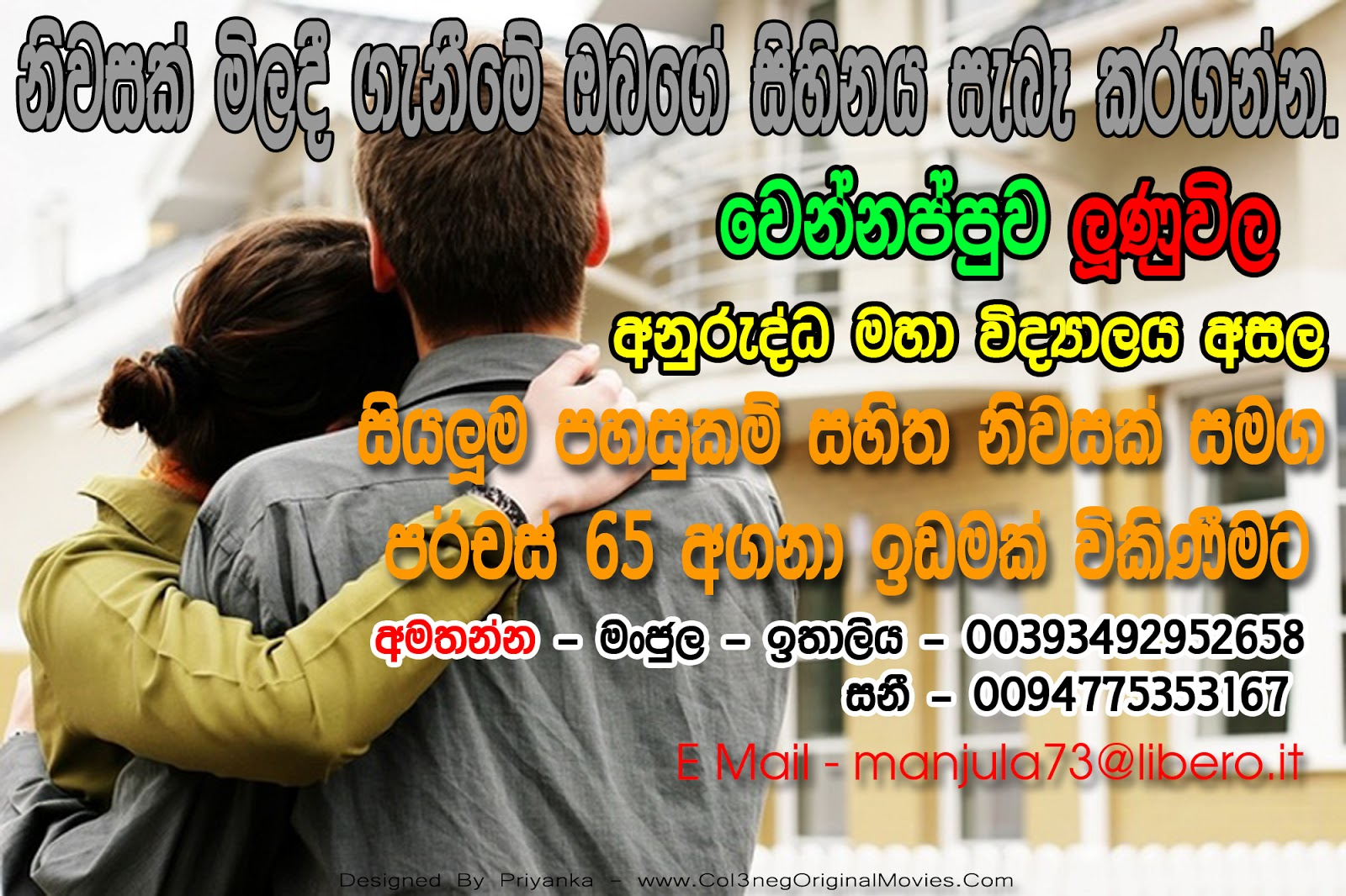Wennappuwa House And Land Sale | House And Land Sale