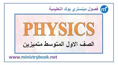 كتاب الفيزياء للصف الاول متوسط متميزين 2018-2019-2020-2021