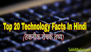 Top 20 Technology Facts In Hindi (तकनीक रोचक तथ्य)