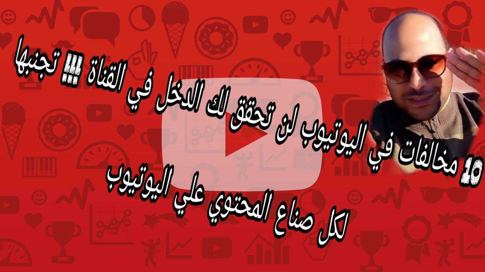 10 مخالفات فى اليوتيوب لن تحقق لك الدخل فى القناة - هام لكل صانعى المحتوى على اليوتيوب
