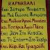 """Παραδοσιακό Λυγουριάτικο Καρναβάλι: """"Στάχτη, μπινελίκι και μουντζούρα είναι η δική μας η κουλτούρα"""""""