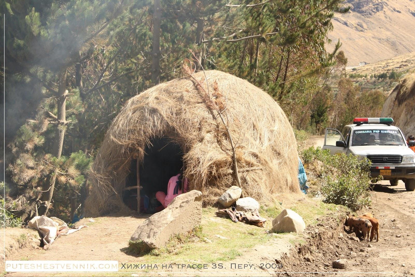 Хижина из соломы в Перу