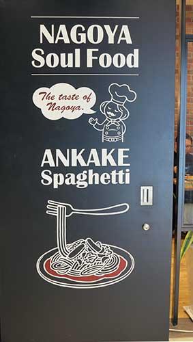 Ankake Spaghetti, Nagoya.