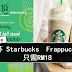 Starbucks 特别优惠!两杯Frappuccino 只需RM18!