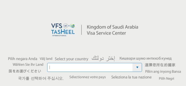 cara mengurus VFS tasheel online