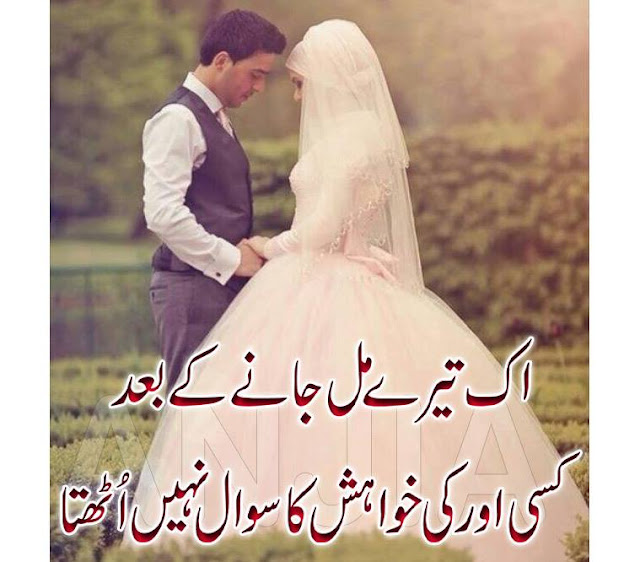 Sad Love Romantic Urdu Lovely Poetry