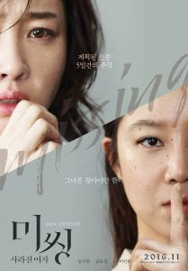 Download Film Missing Woman (2016) Subtitle Indonesia HDRip