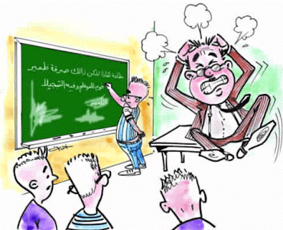 أسباب ضعف التلاميذ في اللغة العربية