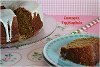 Κέικ με καρύδια και περγαμόντο - by https://syntages-faghtwn.blogspot.gr