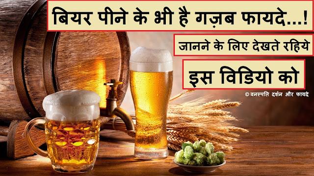 बियर पीने के भी है गज़ब फायदे जानने के लिए देखते रहिये इस विडियो को