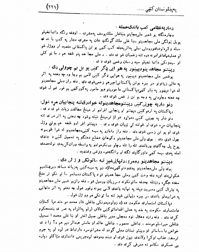 pakistan and afghanistan relationship pdf merge