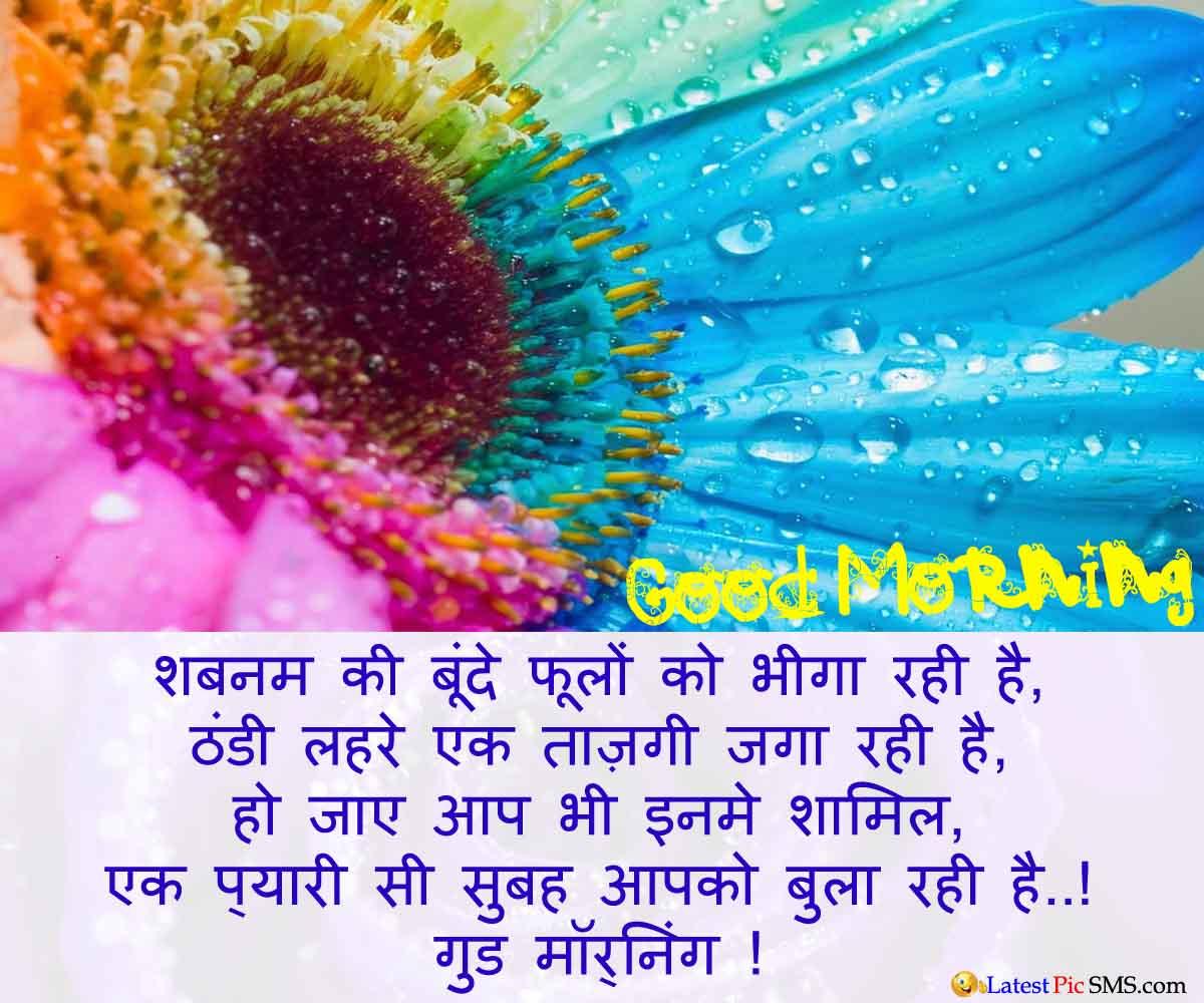 Good Morning Hindi Quotes Wallpapers