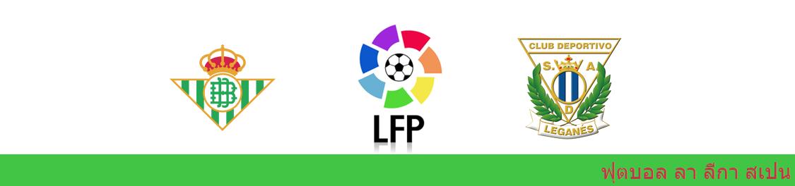 แทงบอลออนไลน์ วิเคราะห์บอล ลา ลีกา ระหว่าง เรอัล เบติส vs เลกาเนส