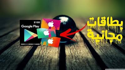 طريقة  ربح رصيد جوجل بلاي مجانا 2019