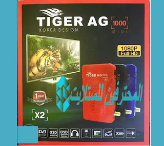 احدث ملف قنوات اجهزة تايجر TIGER  AG 1000