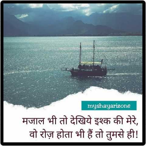 Ishq Ki Majaal Hindi Love Shayari Status Download Image
