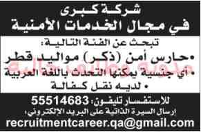 وظائف بالجرائد القطرية الاربعاء 26/12/2018 2