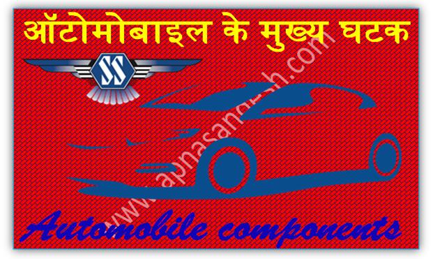 ऑटोमोबाइल के मुख्य घटक - Automobile components