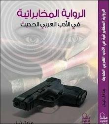 الراوية المخابراتية في الأدب العربي الحديث تبرز الصراع الإنساني